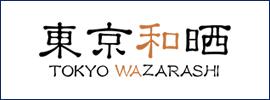 東京和晒株式会社